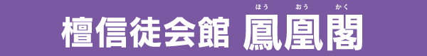 檀信徒会館鳳凰閣(ほうおうかく)